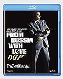 ロシアより愛をこめて [AmazonDVDコレクション] [Blu-ray]