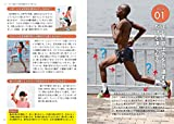 誰も教えてくれなかったマラソンフォームの基本 遅く走り始めた人ほど大切な60のコツ 画像