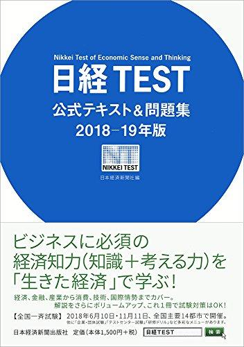 日経TEST公式テキスト&問題集 2018-19年版