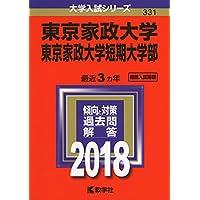 東京家政大学・東京家政大学短期大学部 (2018年版大学入試シリーズ)