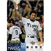 BBM2006 レコードメーカーズ プロモーションカード No.P07 藤川球児