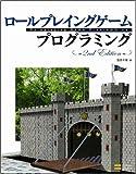 ロールプレイングゲームプログラミング 2nd Edition