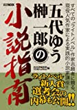 五代ゆう&榊一郎の小説指南 (ホビージャパンMOOK)