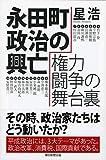 永田町政治の興亡 権力闘争の舞台裏 (朝日選書)