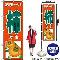 のぼり SNB-4496 あま-い 柿