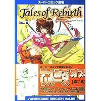 テイルズオブリバース (第2集) (スーパーコミック劇場 (Vol.80))
