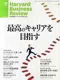 Harvard Business Review (ハーバード・ビジネス・レビュー) 2013年 05月号 [雑誌]