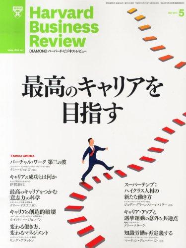 Harvard Business Review (ハーバード・ビジネス・レビュー) 2013年 05月号 [雑誌]の詳細を見る