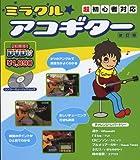 DVD付 ミラクル・アコギター 超ビギナーのための入門書 [改訂版] シンコー・ミュージック・ムック (シンコー・ミュージックMOOK)