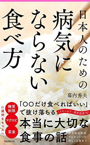日本人のための病気にならない食べ方 Forest2545新書