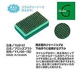 (ガリウム)GALLIUM ブロンズブラシ/TU0162 gm-207