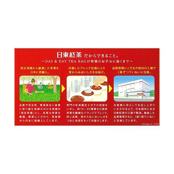 日東紅茶 DAY&DAY ティーバッグの紹介画像9