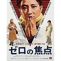 『あの頃映画 the BEST 松竹ブルーレイ・コレクション ゼロの焦点』