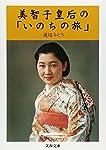 美智子皇后の「いのちの旅」 (文春文庫)
