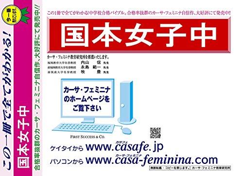 国本女子中学校【東京都】 予想問題集D1~10(セット1割引)