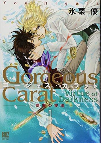 ゴージャス・カラット 暗闇の美徳 3 (バーズコミックス スペシャル)