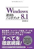 Windows 8.1逆引きハンドブック