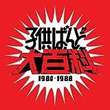 子供ばんど大百科 1980-1988