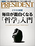PRESIDENT (プレジデント) 2016年 12/5号 [雑誌]