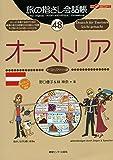 旅の指さし会話帳48 オーストリア(オーストリア・ドイツ語) (ここ以外のどこかへ!)