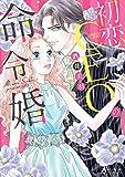 初恋CEOの命令婚 (エメラルドコミックス/ハーモニィコミックス)
