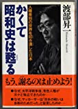 かくて昭和史は甦る―人種差別の世界を叩き潰した日本