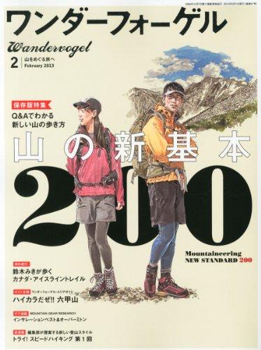 ワンダーフォーゲル 2013年 02月号 [雑誌]の詳細を見る