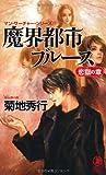 魔界都市ブルース 恋獄の章 (マン・サーチャー・シリーズ) (ノン・ノベル)