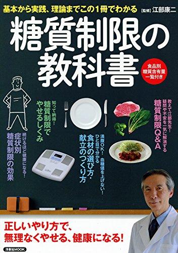 糖質制限の教科書 (洋泉社MOOK)の詳細を見る