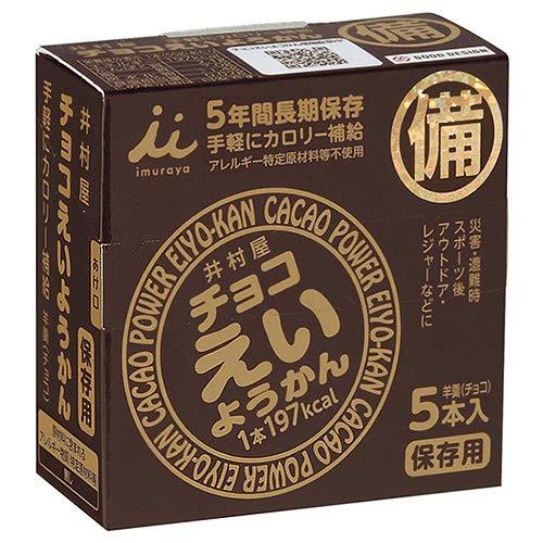 井村屋 チョコえいようかん 55g×5本×20箱入×(2ケース)