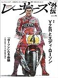 RACERS 外伝 Vol.1