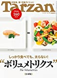 """Tarzan (ターザン) 2017年 11月9日号 No.729 [""""ボリュメトリクス""""日本版] [雑誌]"""