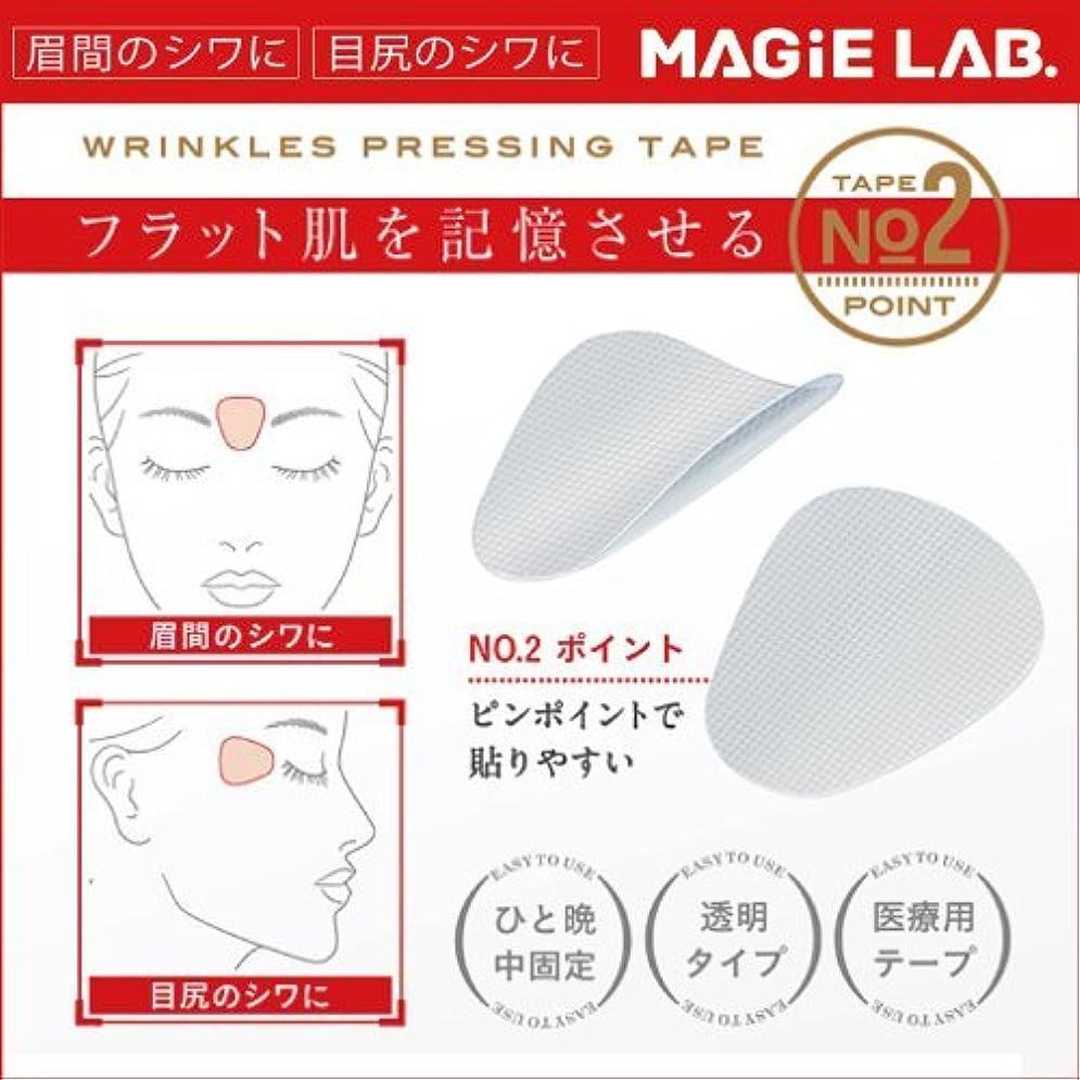 MAGiE LAB.(マジラボ) 一点集中カバー お休み中のしわ伸ばしテープ No.2.ポイントタイプ 貼って寝るだけ 表情筋を固定 27 枚