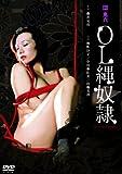団鬼六 OL縄奴隷 [DVD]