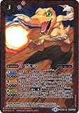 バトルスピリッツ/コラボブースター【デジモン超進化!】/CB02-001 アグモン R