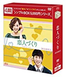 恋人づくり DVD-BOX2〈シンプルBOX 5,000円シリーズ〉[DVD]