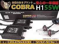 COBRA ワンランク上の超高級HIDフルキッドH1 55W6000K