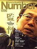 Sports Graphic Number (スポーツ・グラフィック ナンバー) 2008年 2/7号 [雑誌]