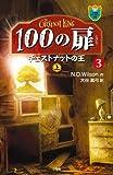 100の扉 3 (小学館ファンタジー文庫)