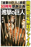 進撃の巨人(27)【期間限定 無料お試し版】 (週刊少年マガジンコミックス)