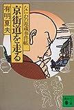 京街道を走る―なにわの源蔵事件帳 (講談社文庫)