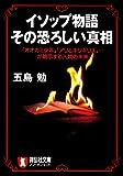 イソップ物語 その恐ろしい真相 (祥伝社黄金文庫)