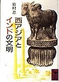 西アジアとインドの文明 (講談社学術文庫)