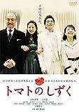 トマトのしずく[DVD]