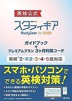 [英検公式]オンライン学習教材 英検2 準2 3 4 5級対応 スタディギア for EIKEN ガイドブック+プレミアムプラン3か月利用コード