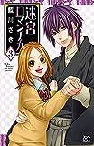 迷宮ロマンチカ 3 (プリンセス・コミックス)