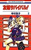 友嬢サバイバル! 2 (花とゆめコミックス)