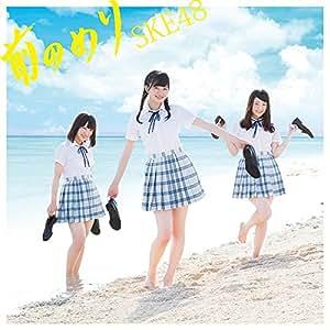 前のめり(CD+DVD)(Type-D)(通常盤)