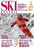 月刊スキーグラフィック2019年9月号 画像