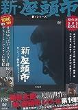 新・座頭市 第1シリーズ 傑作選DVD BOOK (宝島社DVD BOOKシリーズ)